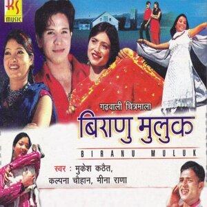 Mukesh Kathait, Kalpna Chauhan, Meena Rana 歌手頭像