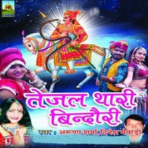 Dinesh Mewadi, Aruna Sharma 歌手頭像