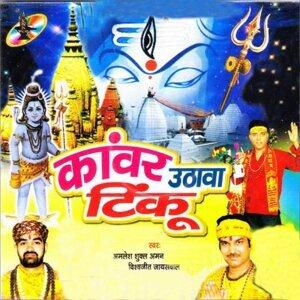 Amlesh Shukl, Vishwajeet Jayaswal 歌手頭像