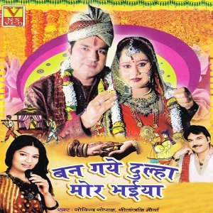 Geetanjali Mourya, Govind Gopal 歌手頭像