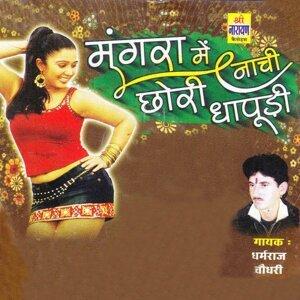 Dharmraj Chaudhary 歌手頭像