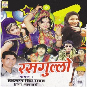 Laxman Singh Rawat, Priya Marwadi 歌手頭像