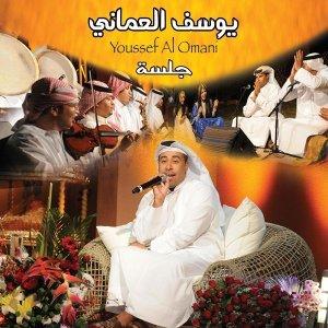 Youssef Al Omani 歌手頭像