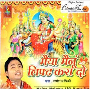 Ganesh,Pinki 歌手頭像