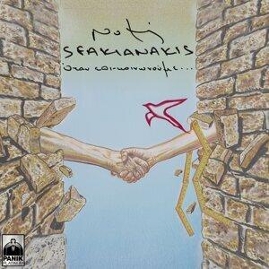 Notis Sfakianakis 歌手頭像