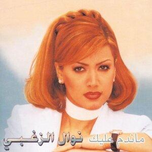 Nawal El Zoughbi 歌手頭像