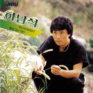 Ha Namseok 歌手頭像