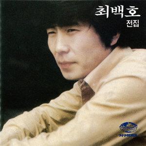 Choi Baekho (최백호) 歌手頭像