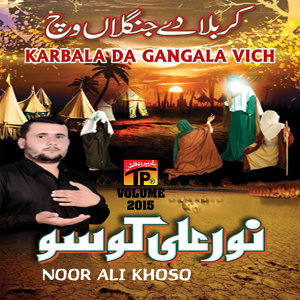 Noor Ali Khoso 歌手頭像