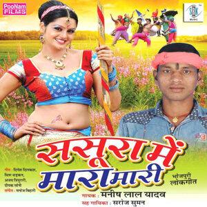 Manish Lal Yadav, Saroj Suman 歌手頭像