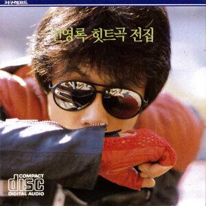 Jeon Yeongrok 歌手頭像