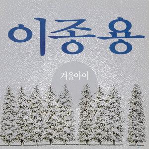 Lee Jongyong 歌手頭像