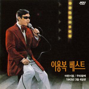 Lee Yongbok 歌手頭像
