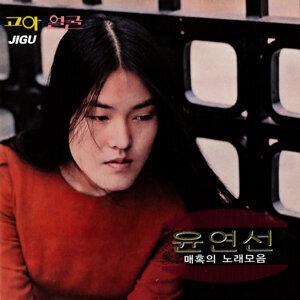 Yun Yeonseon 歌手頭像
