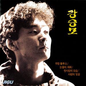 Kang Seungmo 歌手頭像