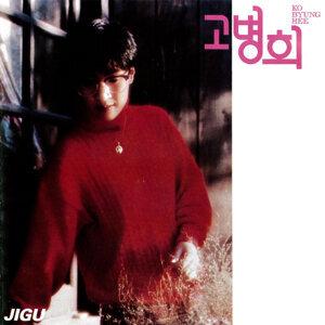 Go Byeonghui 歌手頭像