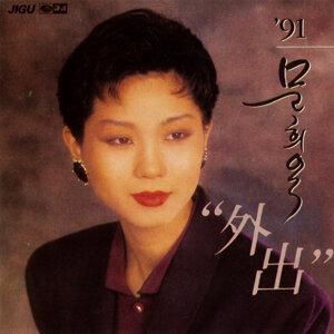 Mun Huiok 歌手頭像