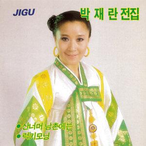 Park Jaeran 歌手頭像