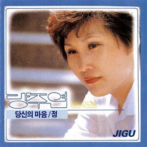 Bang Juyeon 歌手頭像