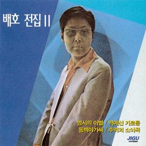 Bae Ho 歌手頭像