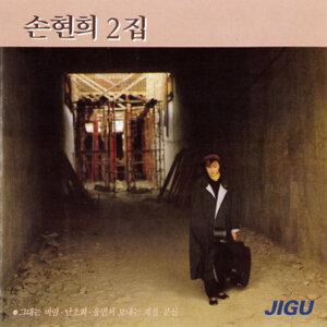 Son Hyeonhui 歌手頭像