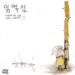 Lim Baekcheon 歌手頭像