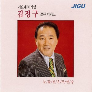 Kim Jeonggu 歌手頭像