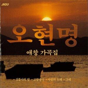 O HyeonMyeong 歌手頭像