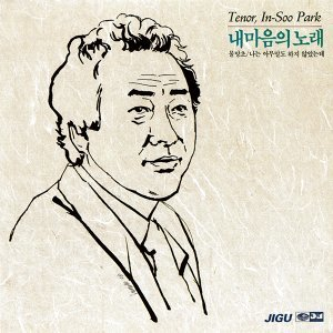 Park Insu 歌手頭像