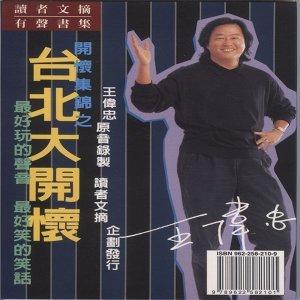 王偉忠、讀者文摘/愛播聽書 歌手頭像