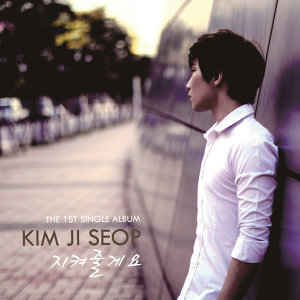 Kim Ji Seop 歌手頭像