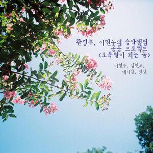 Lee Hyun Woo, Jung In, Danny Ahn 歌手頭像