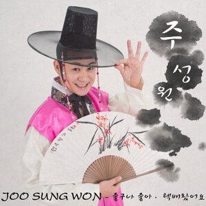 Joo Sungwon 歌手頭像