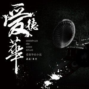 蒋蒋, 朱贺 歌手頭像