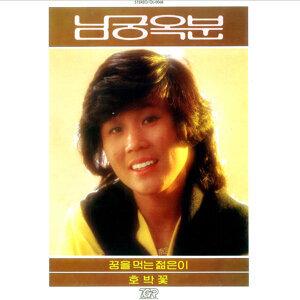 Namgung Okbun 歌手頭像