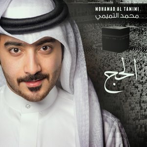 Mohamad Al Tamimi 歌手頭像