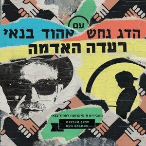 Hadag Nahash, Ehud Banai 歌手頭像
