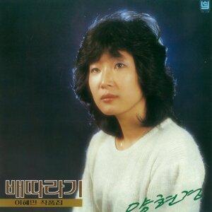 Yang Hyeon Kyung 歌手頭像