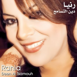 Rania Kurdi