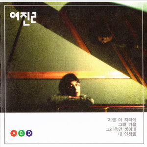 Yeo Jin 歌手頭像