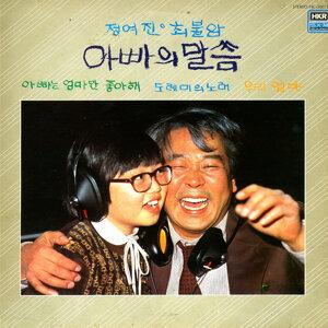 Jung Yeo Jin / Choi Bul Am 歌手頭像