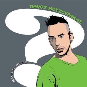 Panos Mouzourakis/Maraveyas Ilegàl 歌手頭像