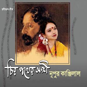 Nupur Kanjilal 歌手頭像