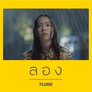 Flure