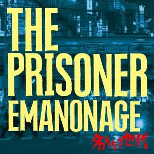 THE PRISONER (THE PRISONER) 歌手頭像