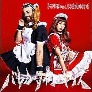 トミタ栞 feat. Ladybeard