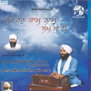 Bhai Harvinder Singh 歌手頭像
