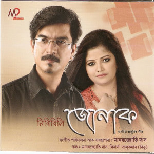 Manabjyoti Das, Minarbha Talukdar 歌手頭像