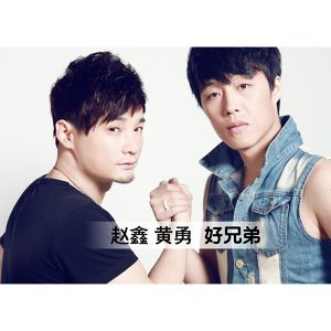趙鑫+黃勇 歌手頭像