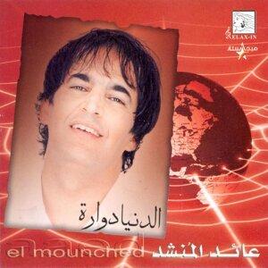 A'Ed Al Mounshed